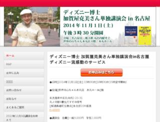 1109disney-koenkai.jimdo.com screenshot