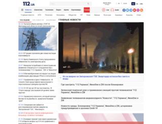 112.ua screenshot