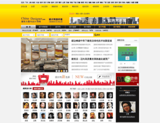 113537.china-designer.com screenshot