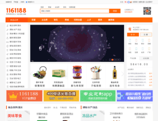 1161188.com screenshot