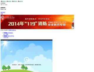 119.safetree.com.cn screenshot
