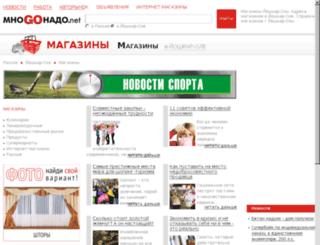 12-shopping.mnogonado.net screenshot