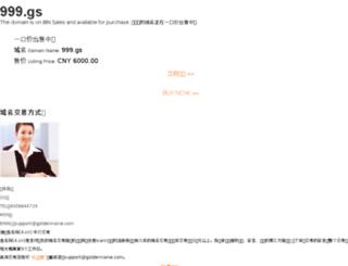 12.999.gs screenshot
