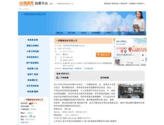 1207833276748.web66.com.tw screenshot