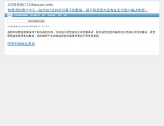 122zhaiquan.com screenshot