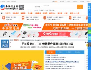 123.pingyu.cc screenshot