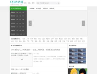 123huodong.com screenshot