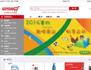 12580mall.com.cn screenshot