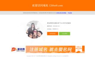 126bet8.com screenshot