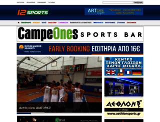12sports.gr screenshot