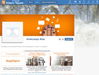 13558422.vkrugudruzei.ru screenshot