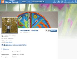 13798759.vkrugudruzei.ru screenshot
