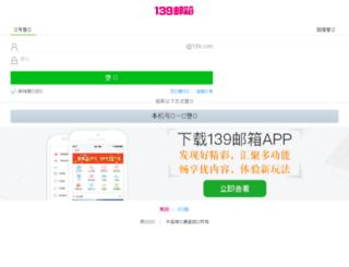 139.com screenshot