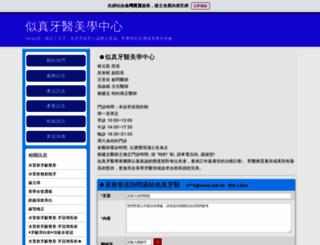 1393312876936.web66.com.tw screenshot
