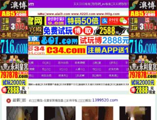 1399520.com screenshot