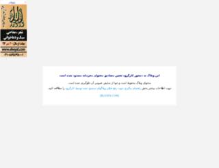 13ia2-1.blogfa.com screenshot