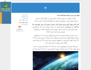 14-golsorkh.blogfa.com screenshot