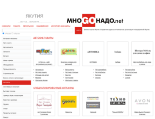 14.mnogonado.net screenshot