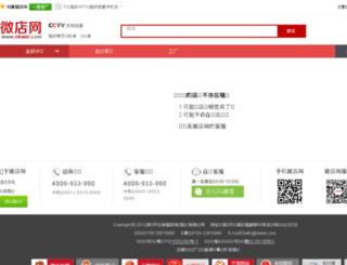1422775.okwei.com screenshot