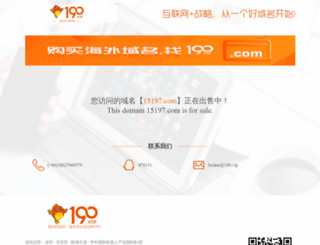 15197.com screenshot