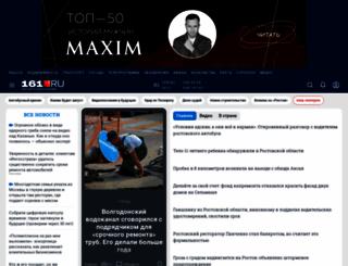 161.ru screenshot