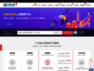 163ns.com.cn screenshot