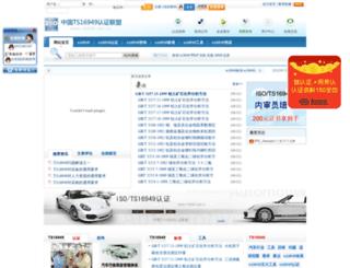 16949.net.cn screenshot