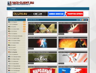 16cs-client.ru screenshot