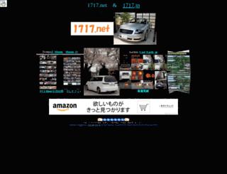 1717.net screenshot