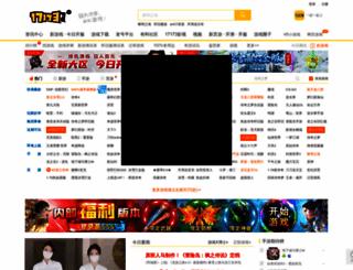 17173.com screenshot