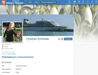 17517986.vkrugudruzei.ru screenshot