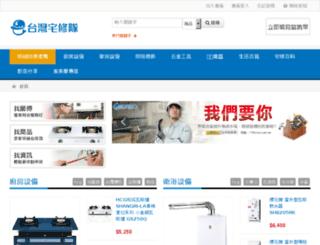 17ihome.net247.com.tw screenshot