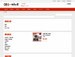 17itaiwan.com.tw screenshot