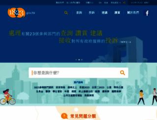 1823.gov.hk screenshot