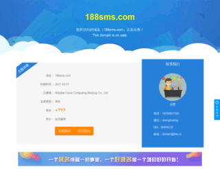 188sms.com screenshot