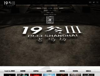 1933shanghai.com screenshot