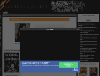 1941-1945.ucoz.com screenshot