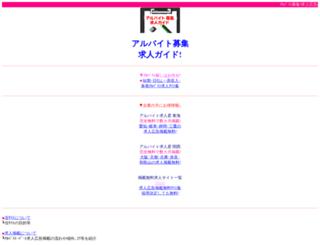 1baito.net screenshot