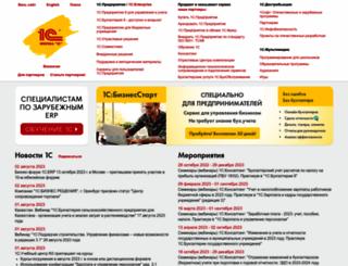 1c.ru screenshot
