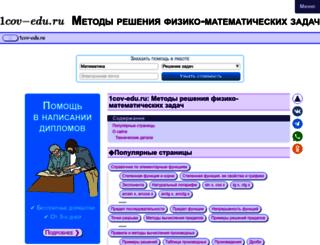1cov-edu.ru screenshot