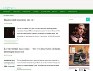 1digest.ru screenshot
