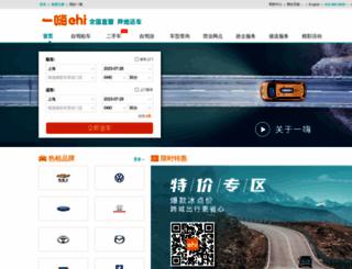 1hai.cn screenshot