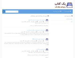 1ketab.com screenshot