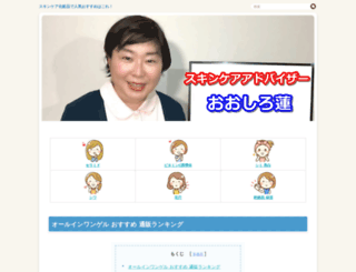 1nayami.xsrv.jp screenshot