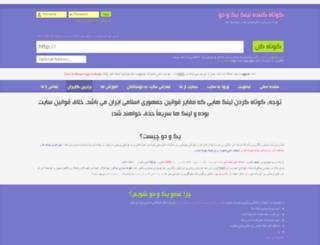 1o2.ir screenshot