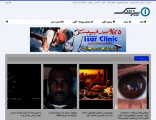 1pezeshk.com screenshot