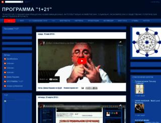 1plus21.blogspot.com screenshot