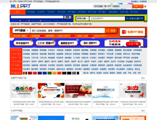 1ppt.com screenshot