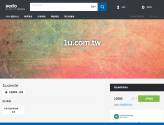 1u.com.tw screenshot