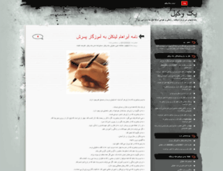 1vakil.wordpress.com screenshot